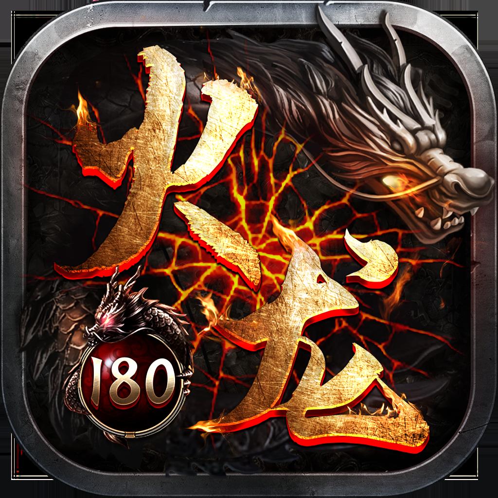 龙之传奇-180火龙觉醒