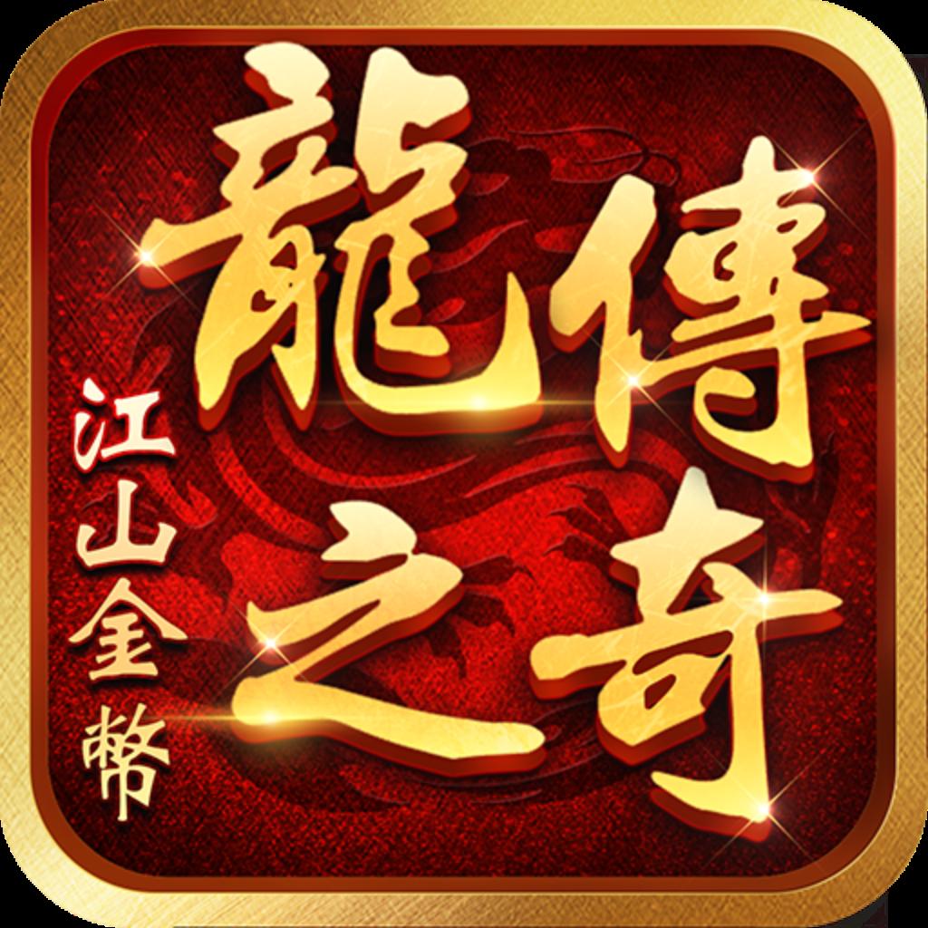 龙之传奇-江山金币